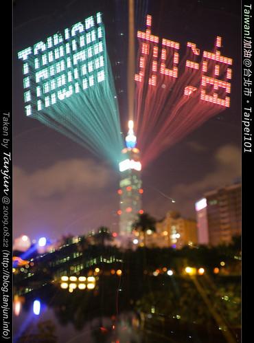 Taiwan!加油@台北市。Taipei101
