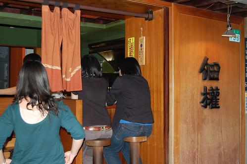 2009-02-15 佃權居酒屋 001