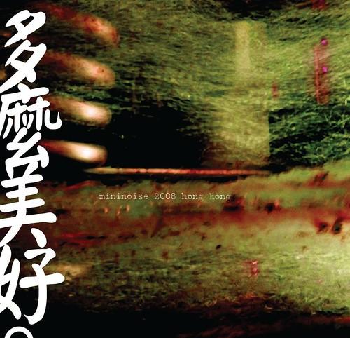 《多麼美好》CD封面