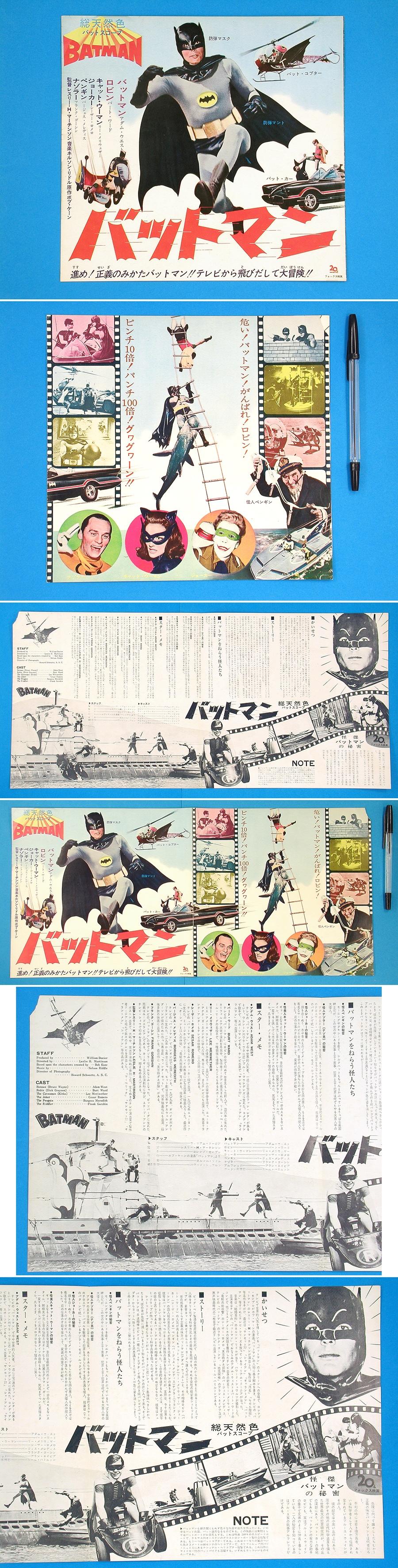 batman_japanpb