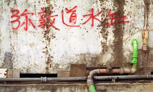 Photograph: Cantonese Graffiti and Pipework with Green Paint