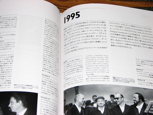 U2 - A Diary ... in Japanese