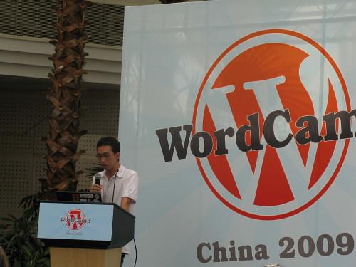 w-20090822-wcc-1360