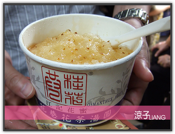 桂花巷花茶湯圓01