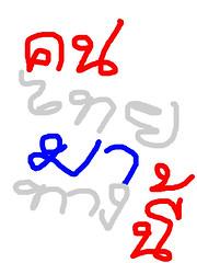 คนไทยมาทางนี้เลย  ไม่แบ่งสีค้าบ