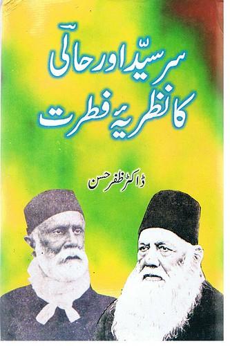 Sir Syed - Sir Syed and Haali - Nazarya-e-Fitrat