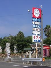 Moai @ Inno-shima