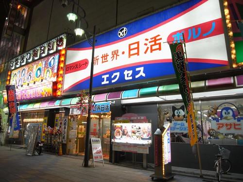 大阪「新世界」アダルトな新世界-01