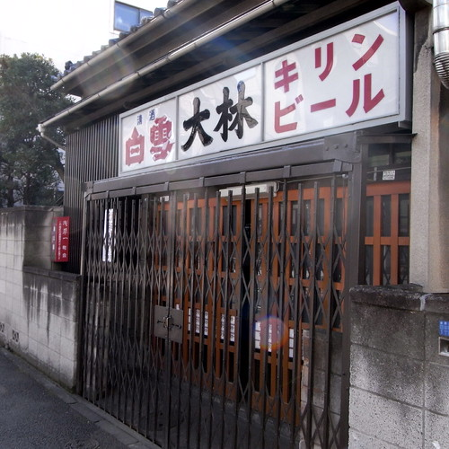 大林、東京屈指の名店