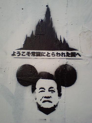 麻生太郎 Deadmou5