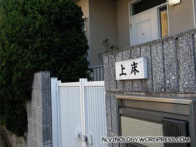 The Asais neighbour with a very interesting surname