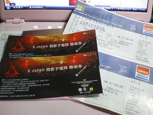 門票跟手電筒兌換券。