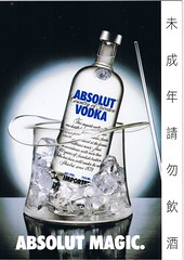 "TW: Private Swap ""Absolut Vodka"" From WY  (-sevvie-) Tags: roc postcard taiwan card  wy absolutvodka countryofsweden privateswap absolutmagic"