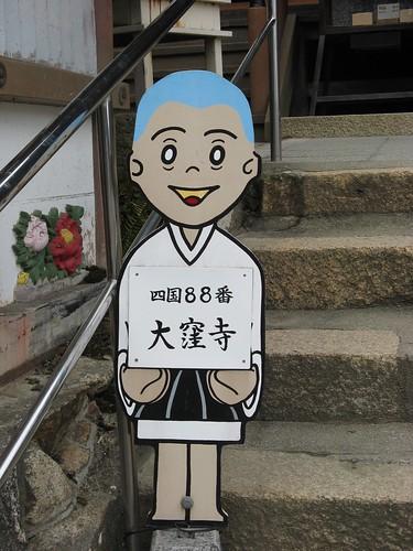 Day15 - 01 - 大窪寺 (Temple 88)