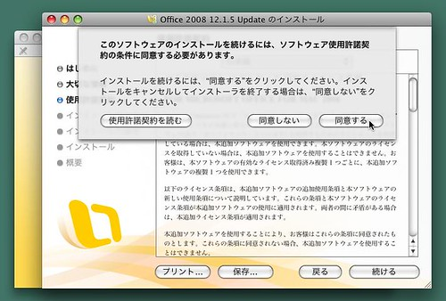 office_mac_036k