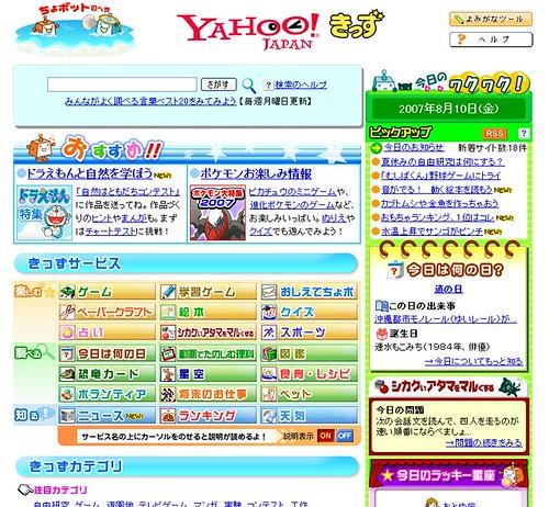 20070810yahookids