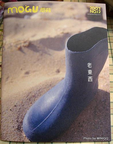 蘑菇手帖 MOGU 2007 NO.12 老東西