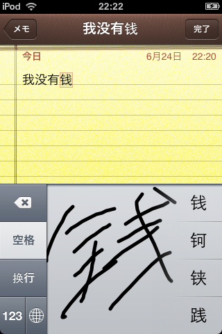 easy input 简体字 with iPod touch