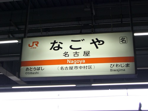 名古屋駅/Nagoya Station