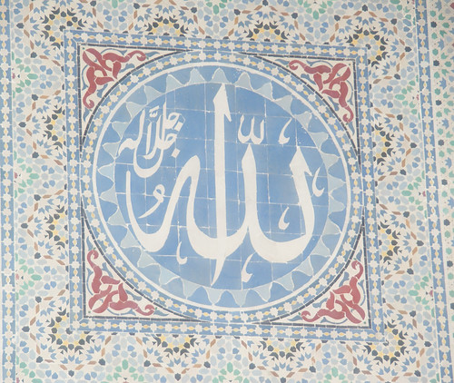 Allah  الله by Faleh Zahrawi فالح الزهراوي