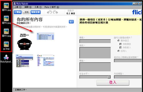 flickr上傳工具 windows版