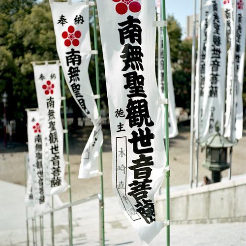 Avalokiteshvara's Name on the Flag