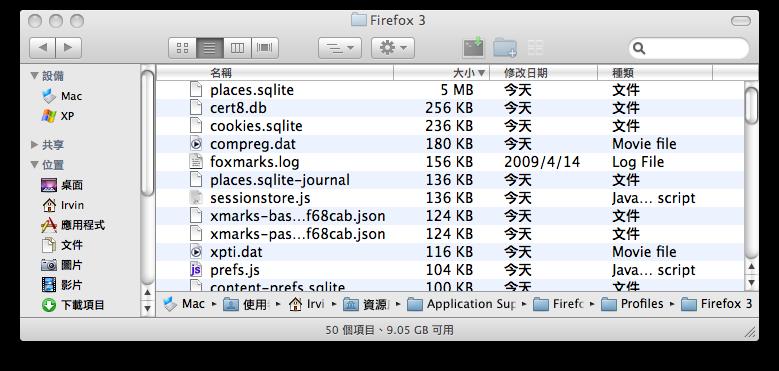 清理Firefox 3肥大的places.sqlite成果 v2
