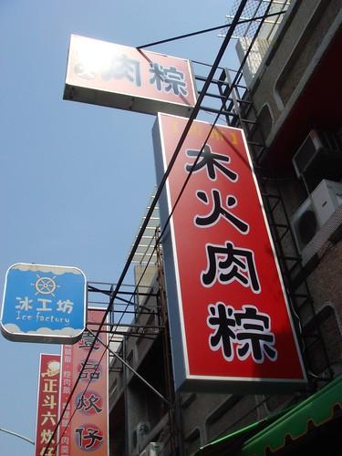 木火肉粽招牌.JPG