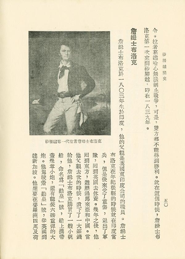 HistoryOfSarawak_08_00409
