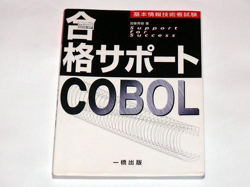 regalitos - COBOL japonés