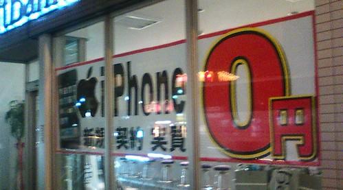 iPhone 3G 値下げ