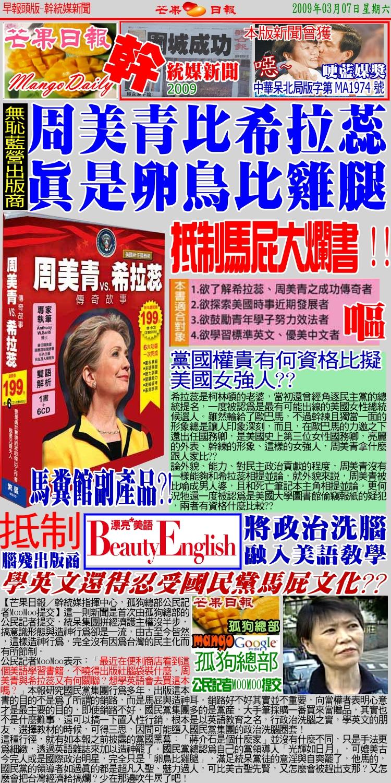 090305芒果日報-幹統媒新聞--周美青比希拉蕊,真是卵鳥比雞腿
