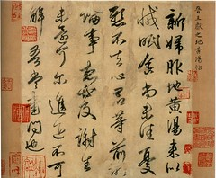 --- (China Online Museum - Chinese Art Galleries) Tags: china art museum artwork gallery jin calligraphy wangxianzhi