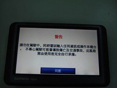 GARMIN nuvi 255w 警告畫面