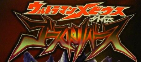 090622 - 漫畫『超人力霸王梅比斯 外傳 Ghost Rebirth』確定將改編成特攝DVD,於11/25推出上集