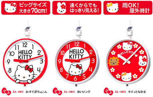 Solar Powered Hello Kitty Outdoor Clock