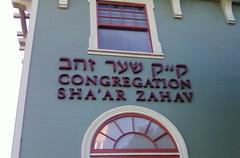 "Congregation Sha""ar Zahav."