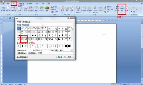 word打勾_001