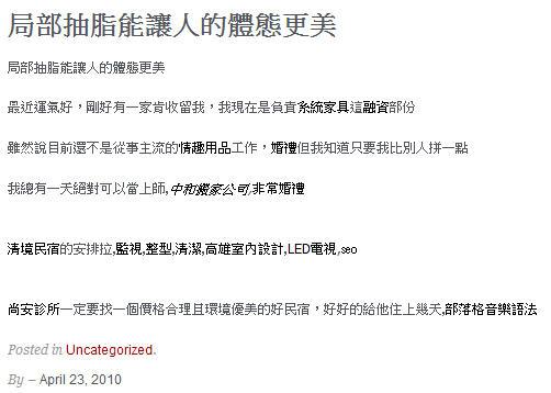 SEO作弊現形犯  SEO垃報連結(Link Spam)