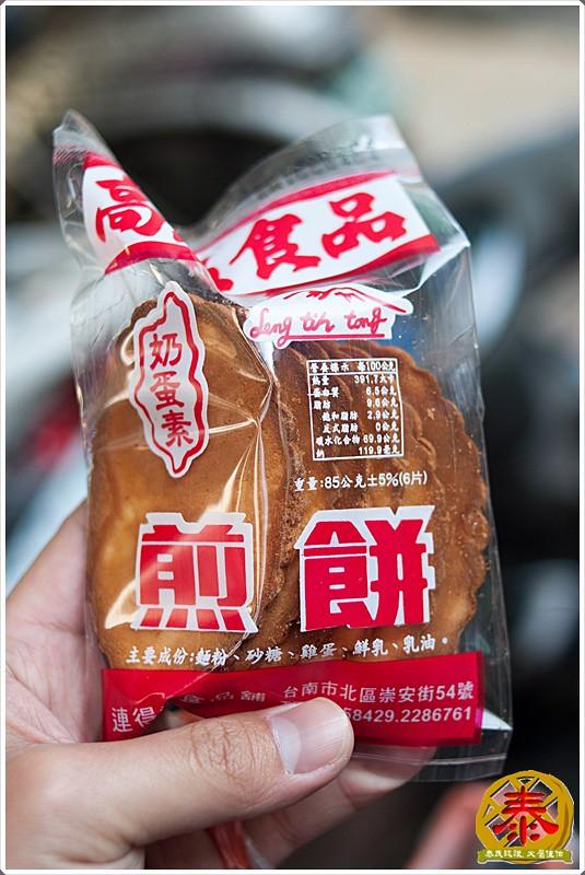 2011.02.06 連得堂餅家-11