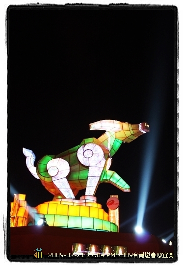 2009年台灣燈會在宜蘭 ---主燈&大型花燈 (6)
