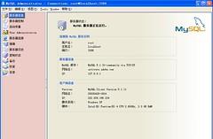 MySQL Administrator 登陆之后的界面
