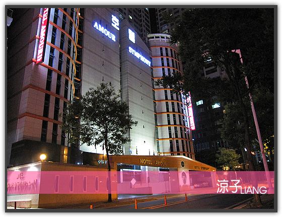 韓國飯店 水原 AMOUR01