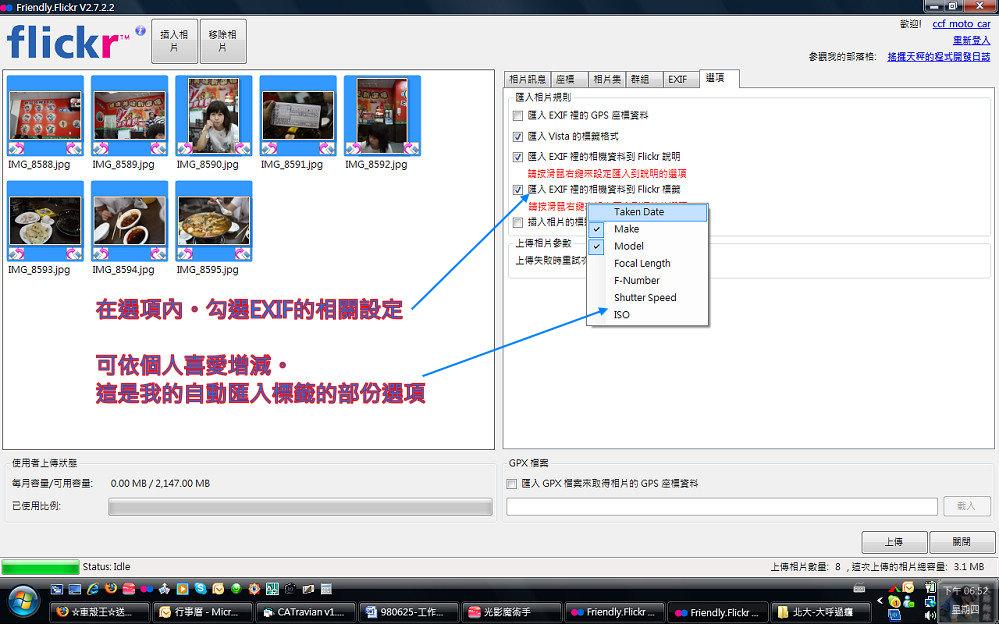 flickr教學10