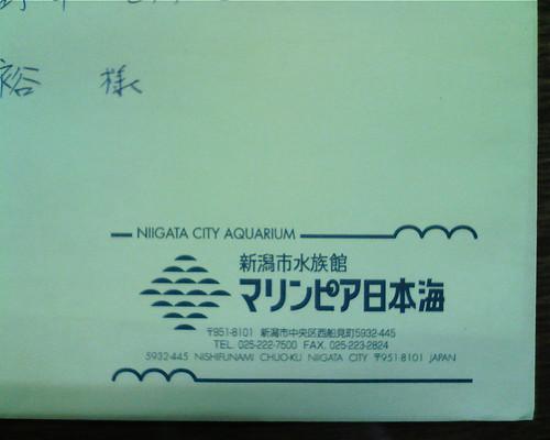 マリンピア日本海からの招待状