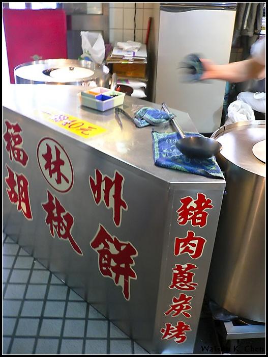 20090414-瑞芳胡椒餅-02.jpg