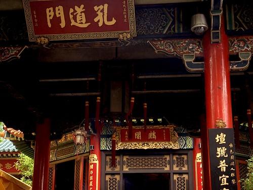 woman234 拍攝的 黃大仙廟。