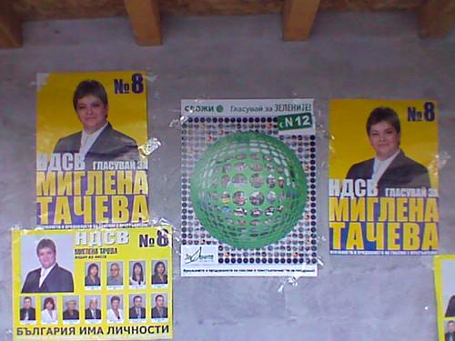 Plakata v Vasilevo -1 30.06.2009g.-1
