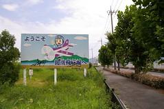 岡南飛行場 #1