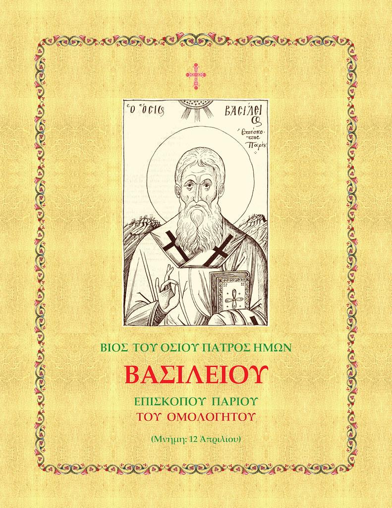 Bios-ag-Basileiou-Pariou